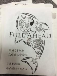 fullahead2015表紙